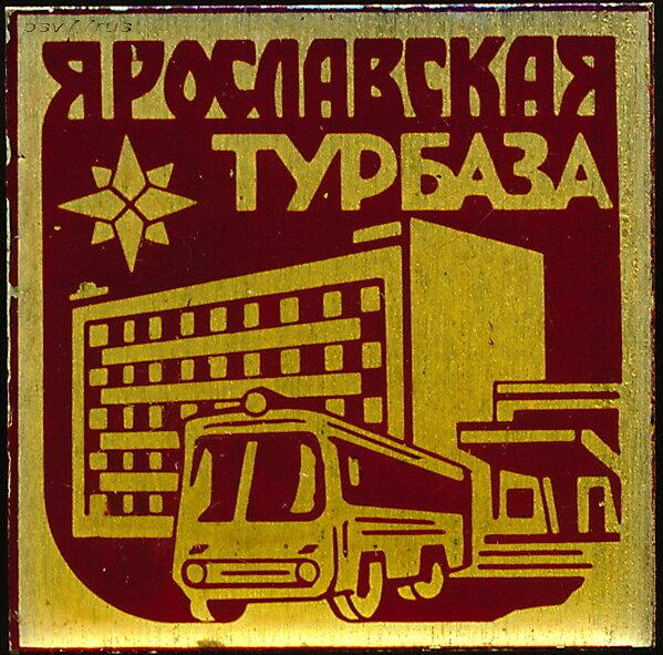 Ярославская турбаза.