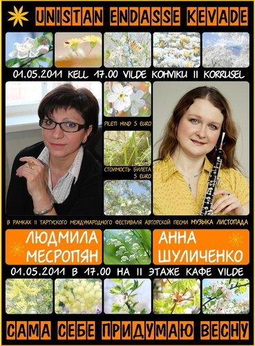 8— 1.05.2011- Л. Месропян.jpg