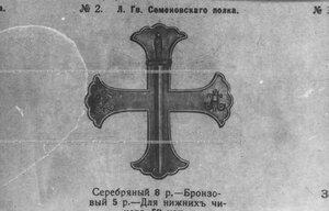 Нагрудный знак лейб-гвардии Семеновского полка.