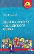 Книга Игры на уроках английского языка, Федорова Г. Н., 2005