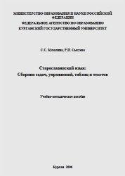 Книга Старославянский язык: Сборник задач, упражнений, таблиц и текстов