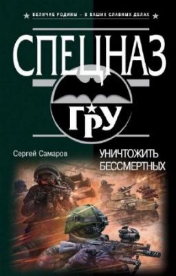 Книга Самаров Сергей - Уничтожить бессмертных