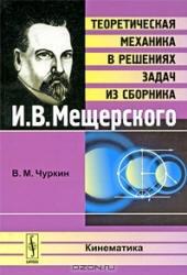Книга ГДЗ по физике, Чуркин В.М., 2010, к задачнику по теоретической механике, Мещерский И.В.