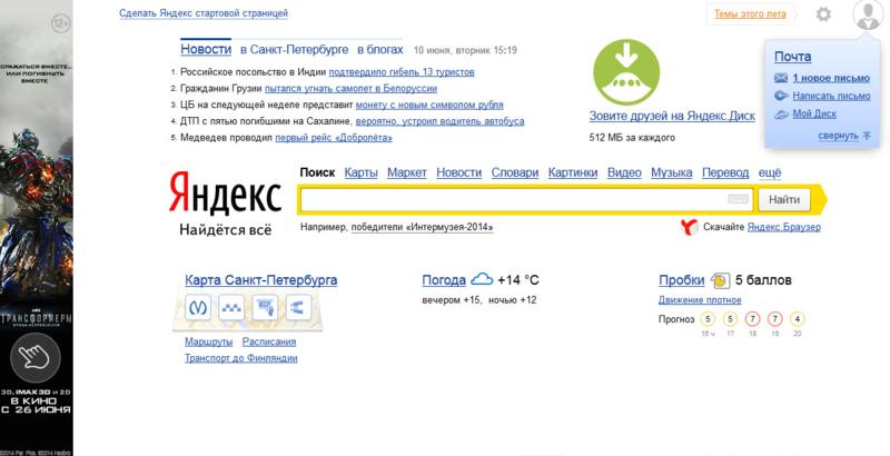 Вертикальный баннер на главной странице Яндекса
