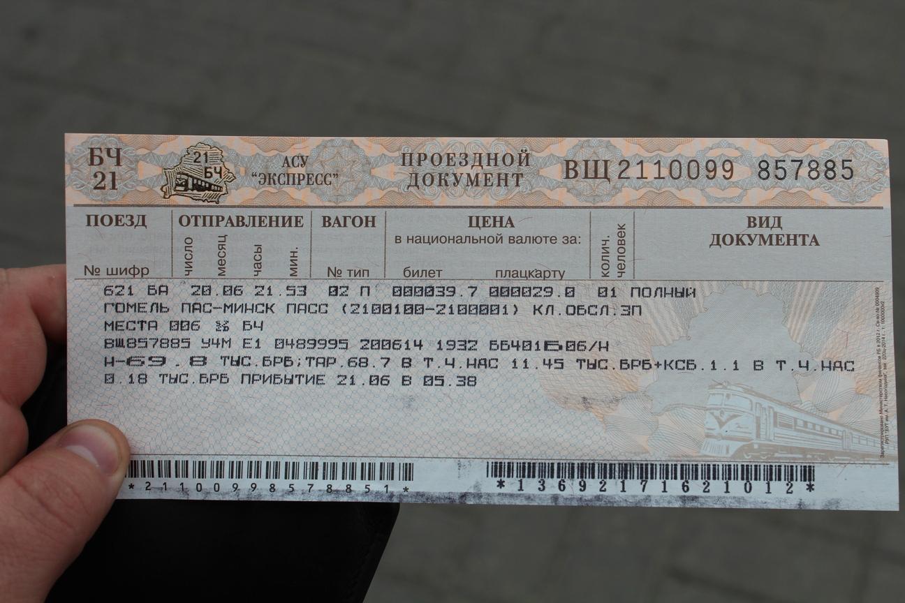 Расписание поездов махачкала — оренбург.