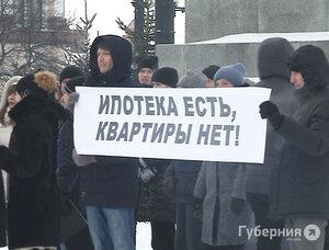 митинг дольщиков в Хабаровске.jpg