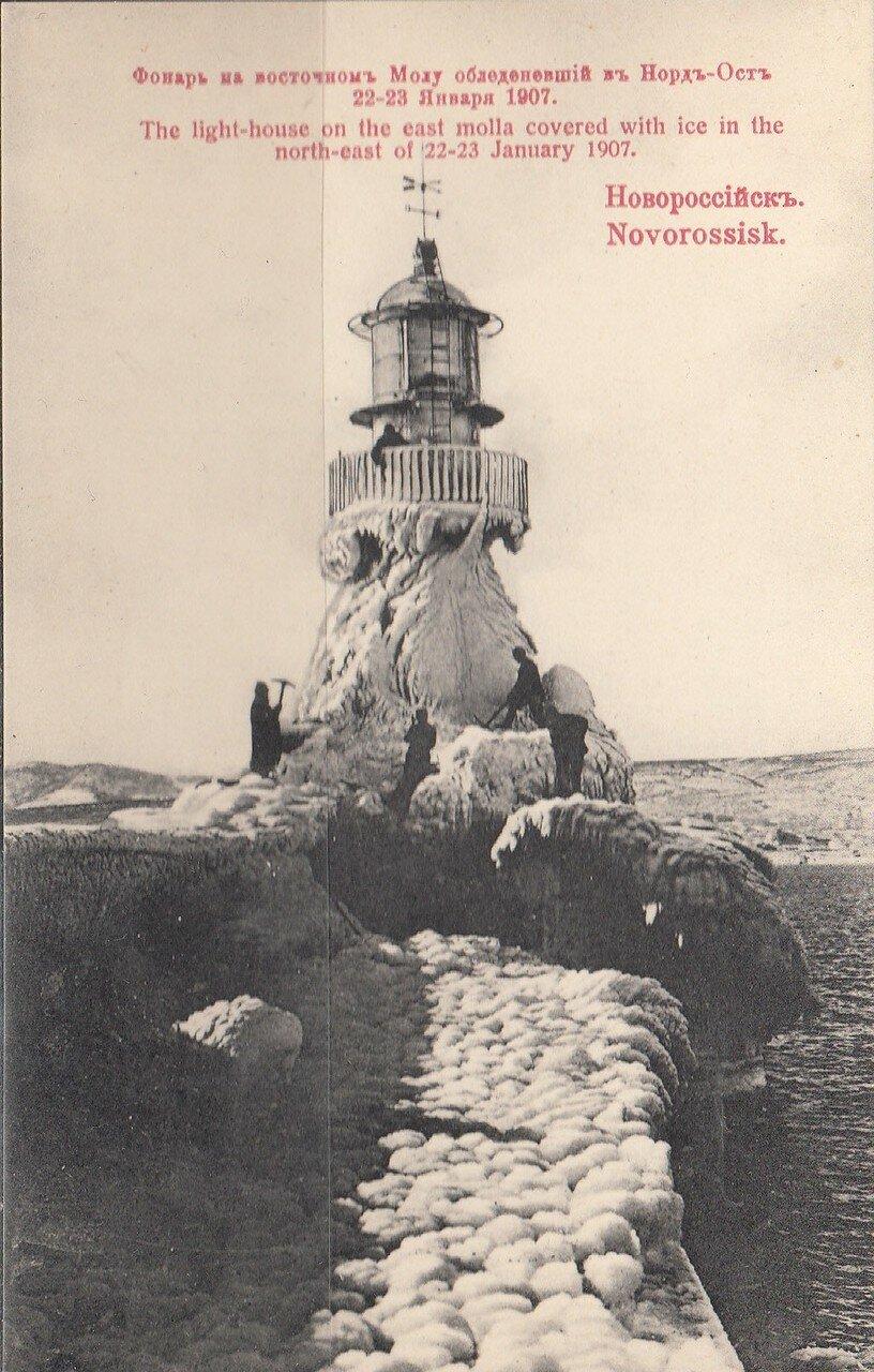Фонарь на восточном молу обледеневший в Норд-Ост 22-23  января 1907