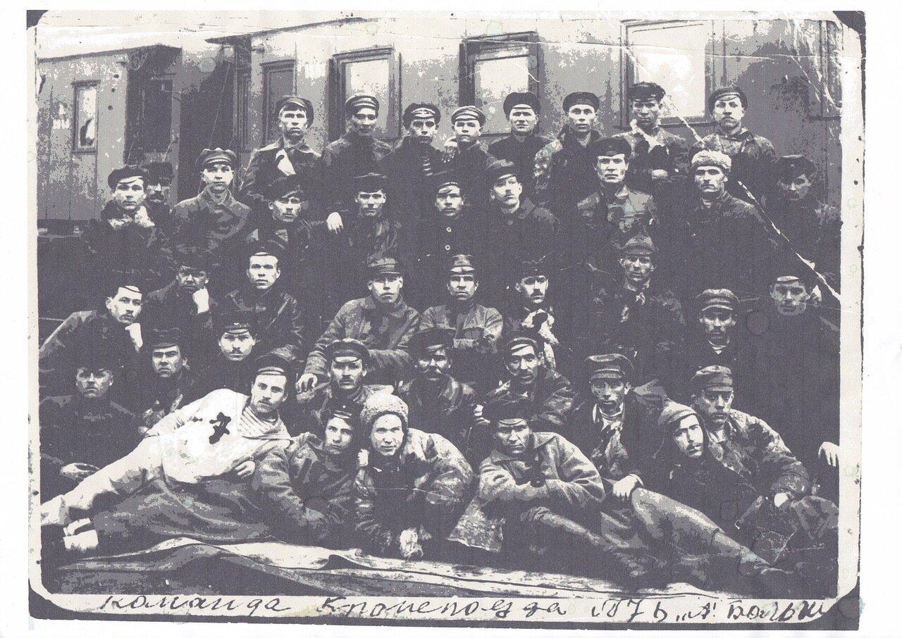 1922. Команда бронепоезда «Большевик»