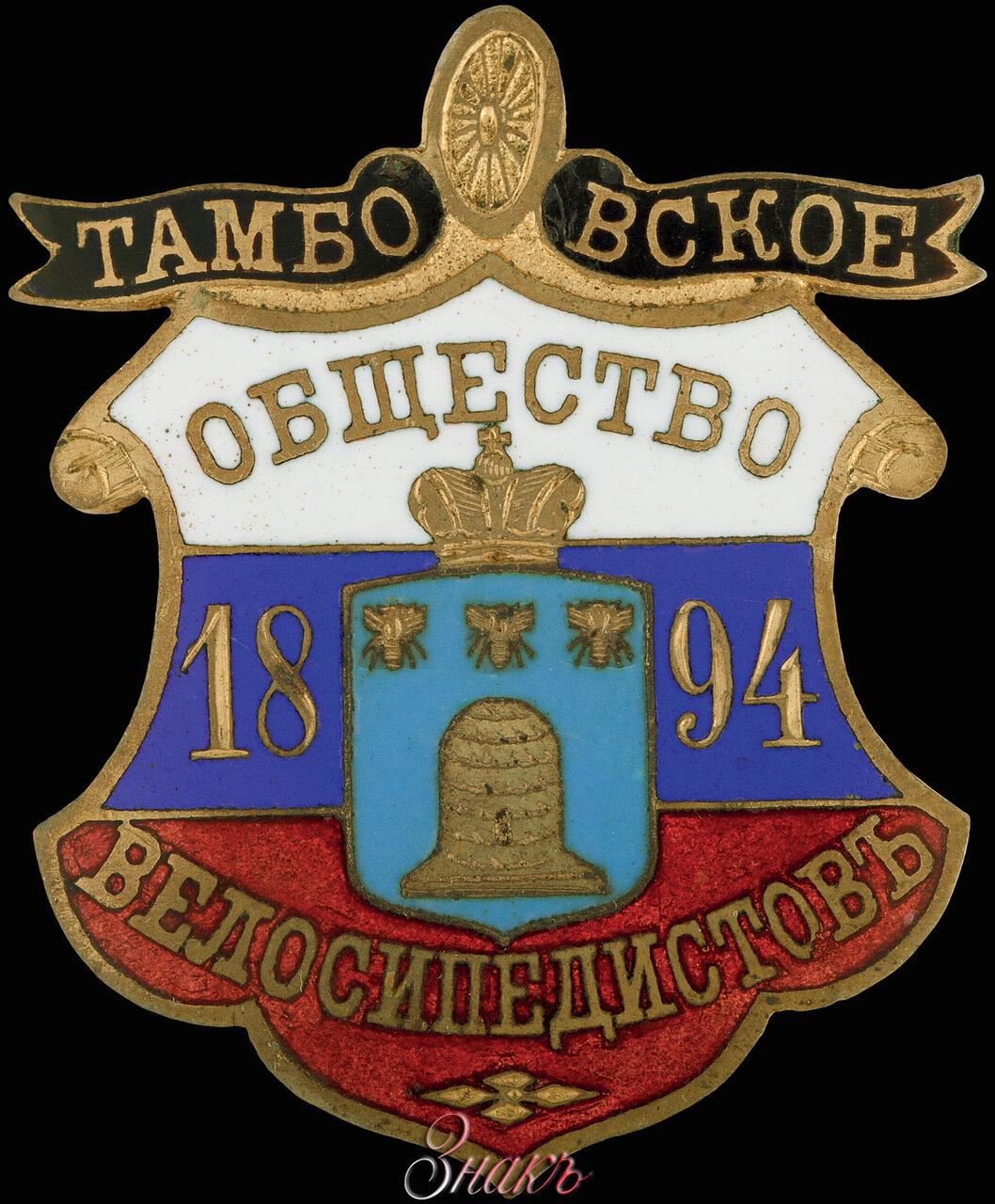 Знак Тамбовского общества велосипедистов