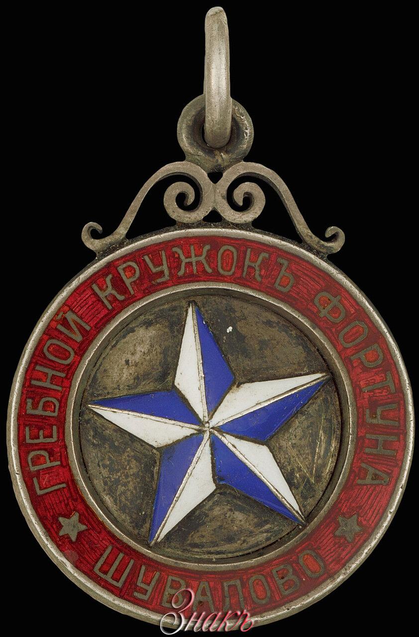 Призовой жетон Шуваловского гребного кружка «Фортуна» от почетного члена ФФД в соревнованиях на четверках