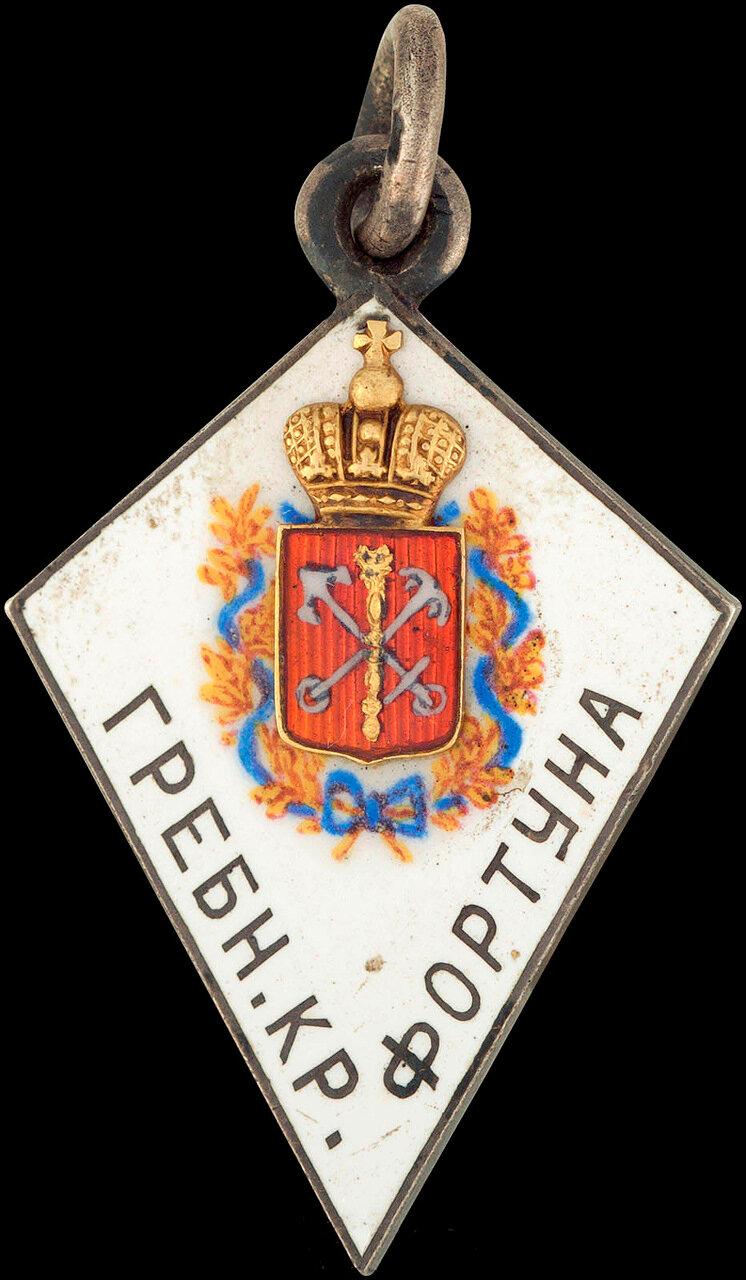 Призовой жетон Шуваловского гребного кружка «Фортуна»