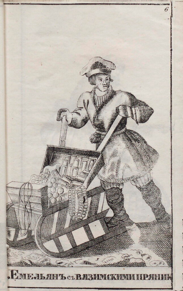 Е. Емельян с вяземскими пряниками