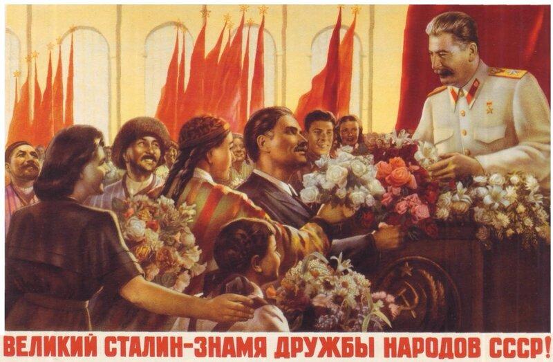 дружба народов СССР, дружба народов, Сталин