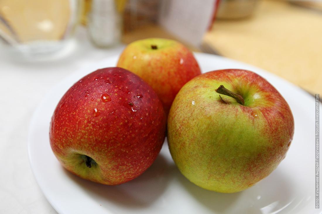 яблочки на ужин