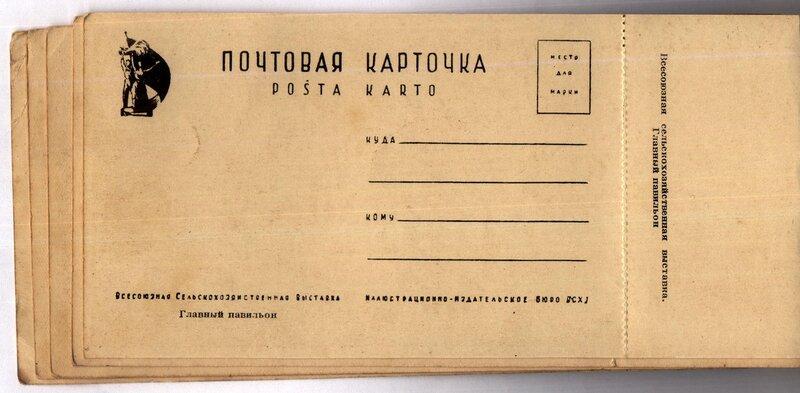 ВСХВ 1940 - Главный павильон (1).jpg