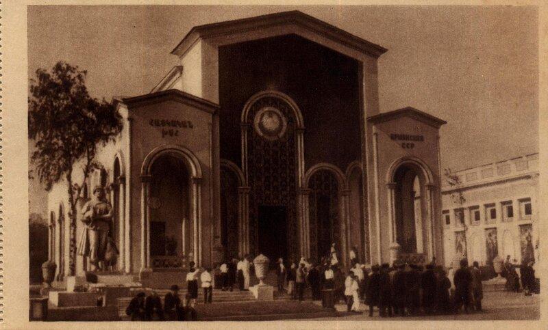 ВСХВ 1940. Павильон Армянской ССР.jpg