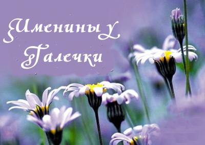 Именины у Галечки! открытки фото рисунки картинки поздравления