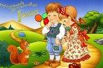 Праздник детства - 1 июня! открытки фото рисунки картинки поздравления