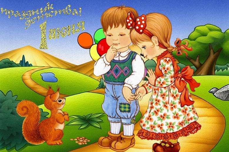 Праздник детства - 1 июня!