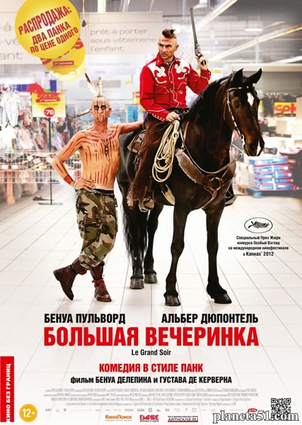 Большая вечеринка / Le grand soir (2012/BDRip/HDRip)