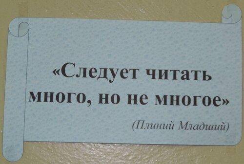 если говорят что следует читать много но не многое магазинов России