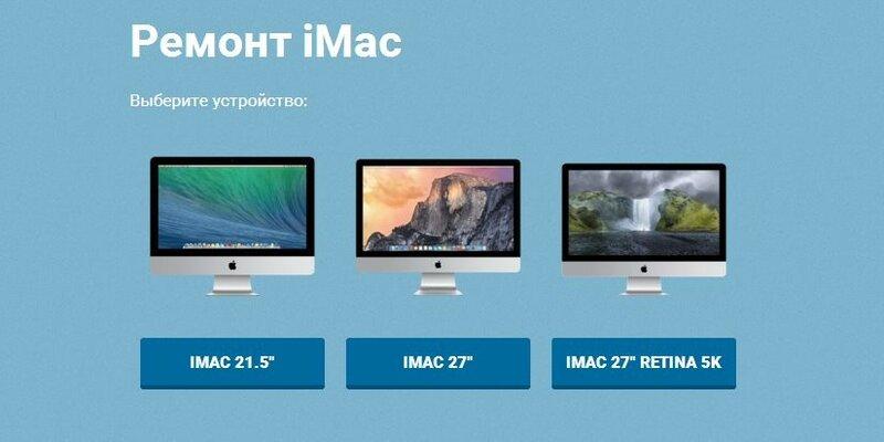 Основные поломки iMac. Быстрый ремонт на Цветном бульваре в Москве