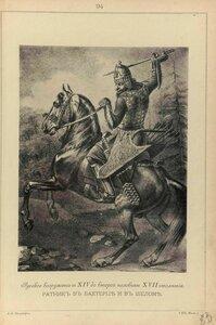 94. Русское вооружение с ХIV до второй половины ХVII столетия. Ратник в бахтерце и в шеломе