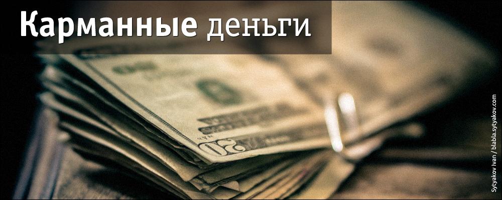 Карманные деньги в 2000-х