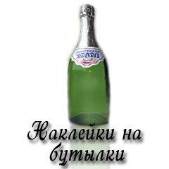 Свадебные наклейки на бутылки