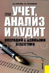 Учет, анализ и аудит операций с ценными бумагами, Ковалёва В.Д., Хисамудинов В.В., 2010
