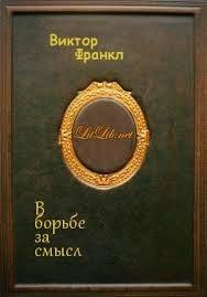 Книга «В борьбе за смысл»