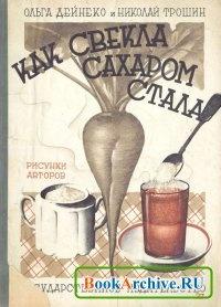 Книга Как свекла сахаром стала