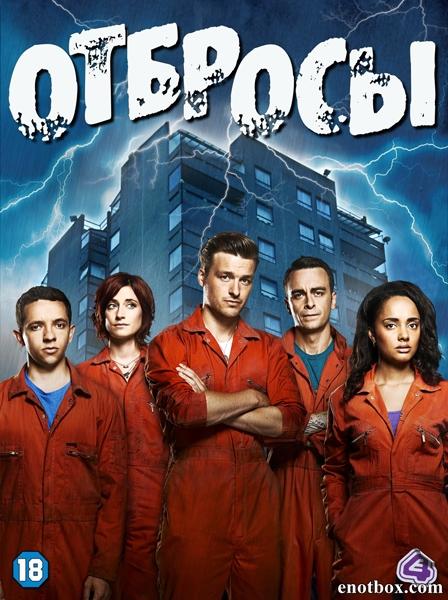 Отбросы (Долбанутые, Плохие) (1-5 сезоны: 1-37 серии из 37) / Misfits / 2009-2013 / ПД (Кубик в Кубе), СТ / BDRip