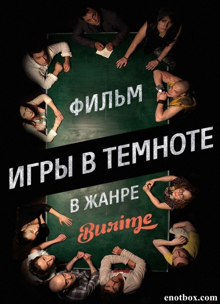 Burime: Игры в темноте (2014/WEB-DL/WEB-DLRip)