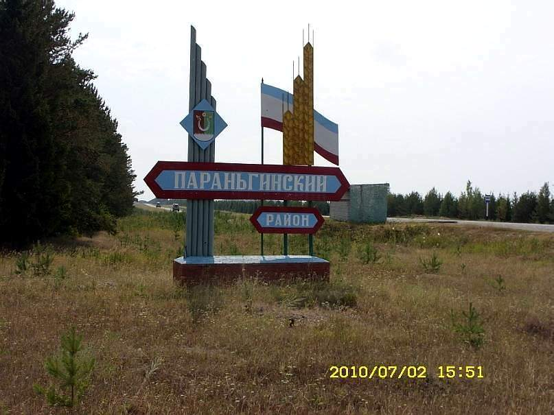 Параньгинский район