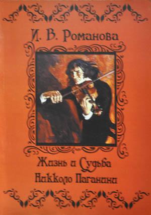 Романова. Жизнь и судьба Никколо Паганини 300.jpg