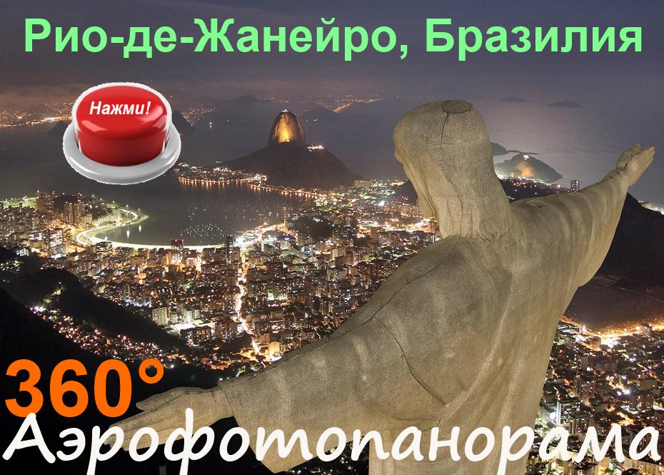 Виртуальное 3 - D путешествие в Бразилию