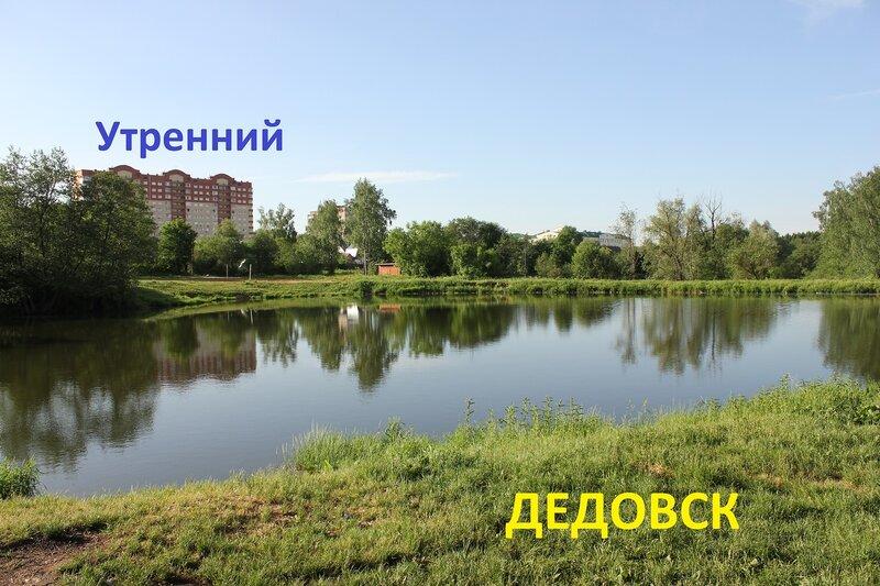 Плотина в Дедовске - ава