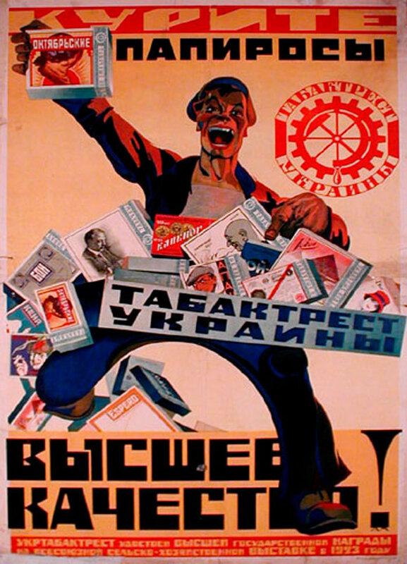 Реклама табака
