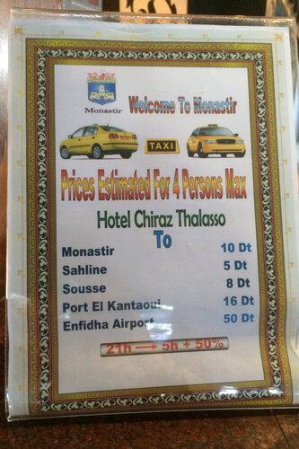 ценник на такси