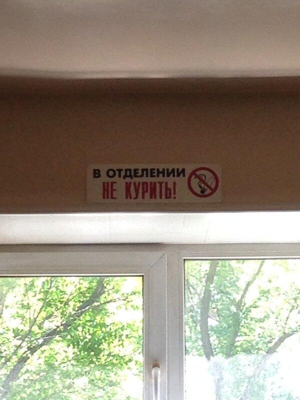 в отделении городской больницы курить запрещено