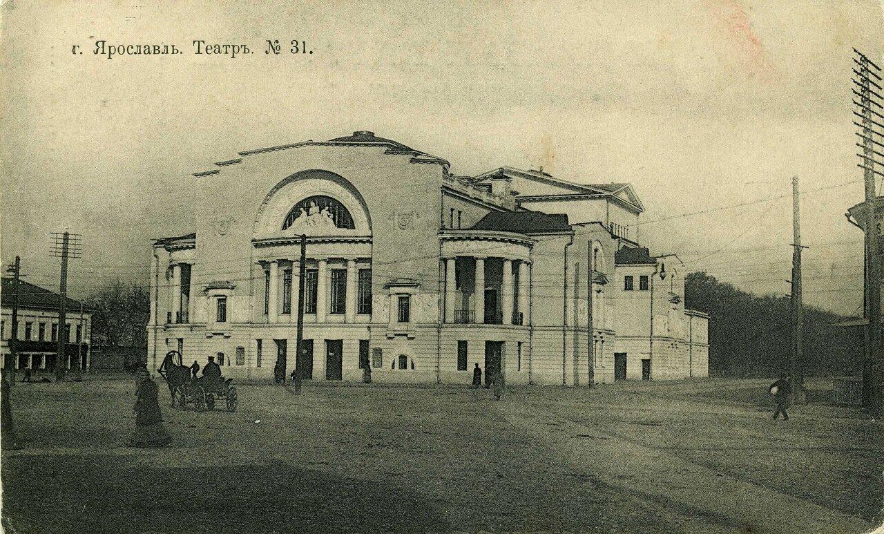 Театр им. Ф.Г.Волкова