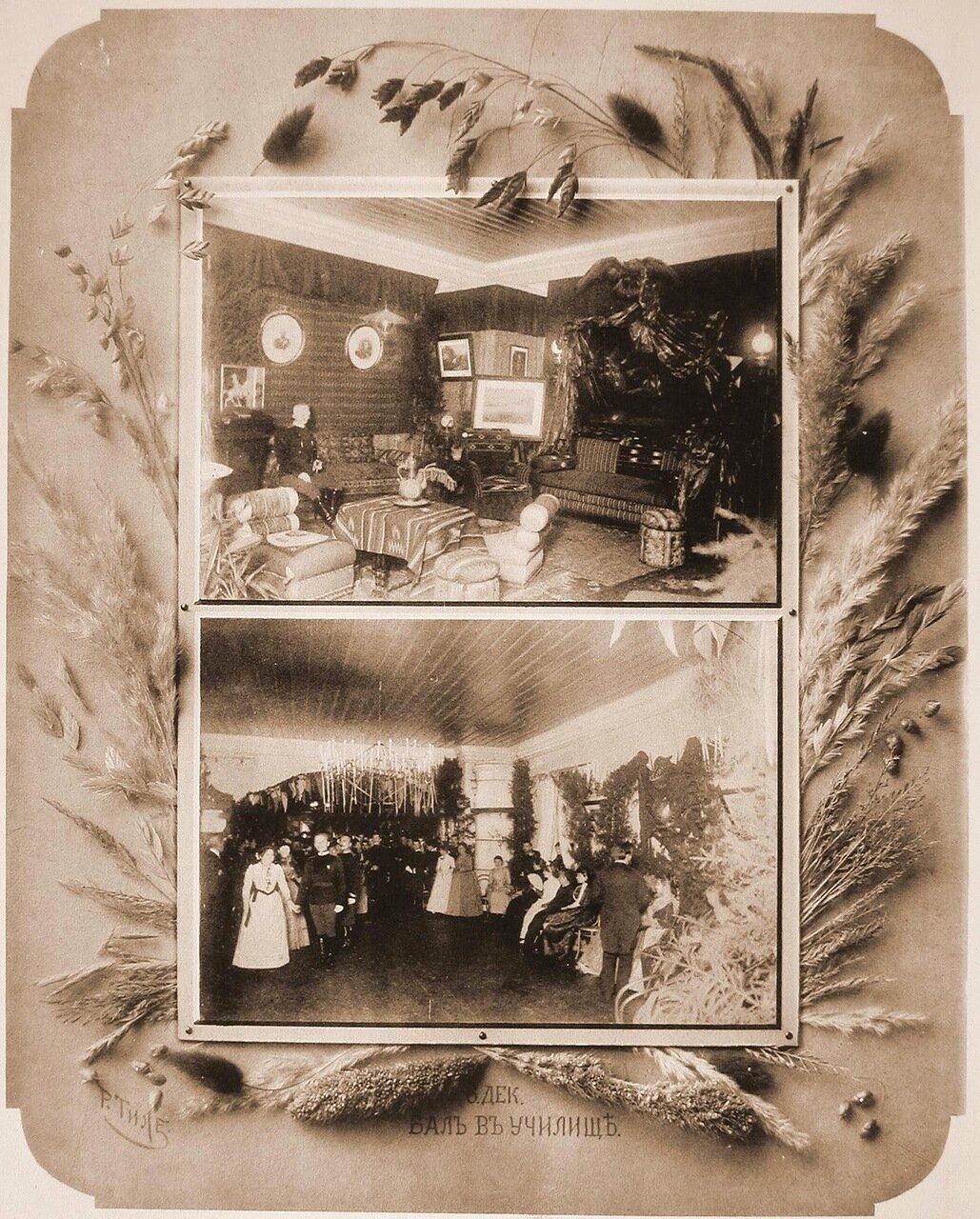 24.Табло с фотографиями: уголок гостиной; бал в училище 6 декабря