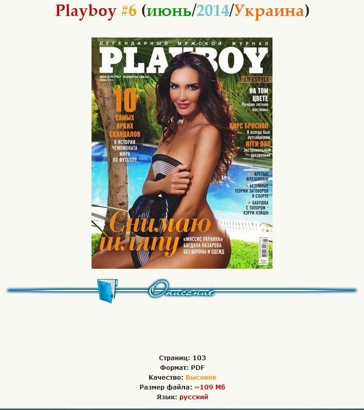 Playboy. Украина. 2014 июнь