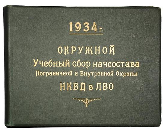 Орлы из пограничной и внутренней охраны НКВД.  ( 23 фото )