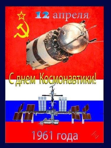 С Днем космонавтики!!