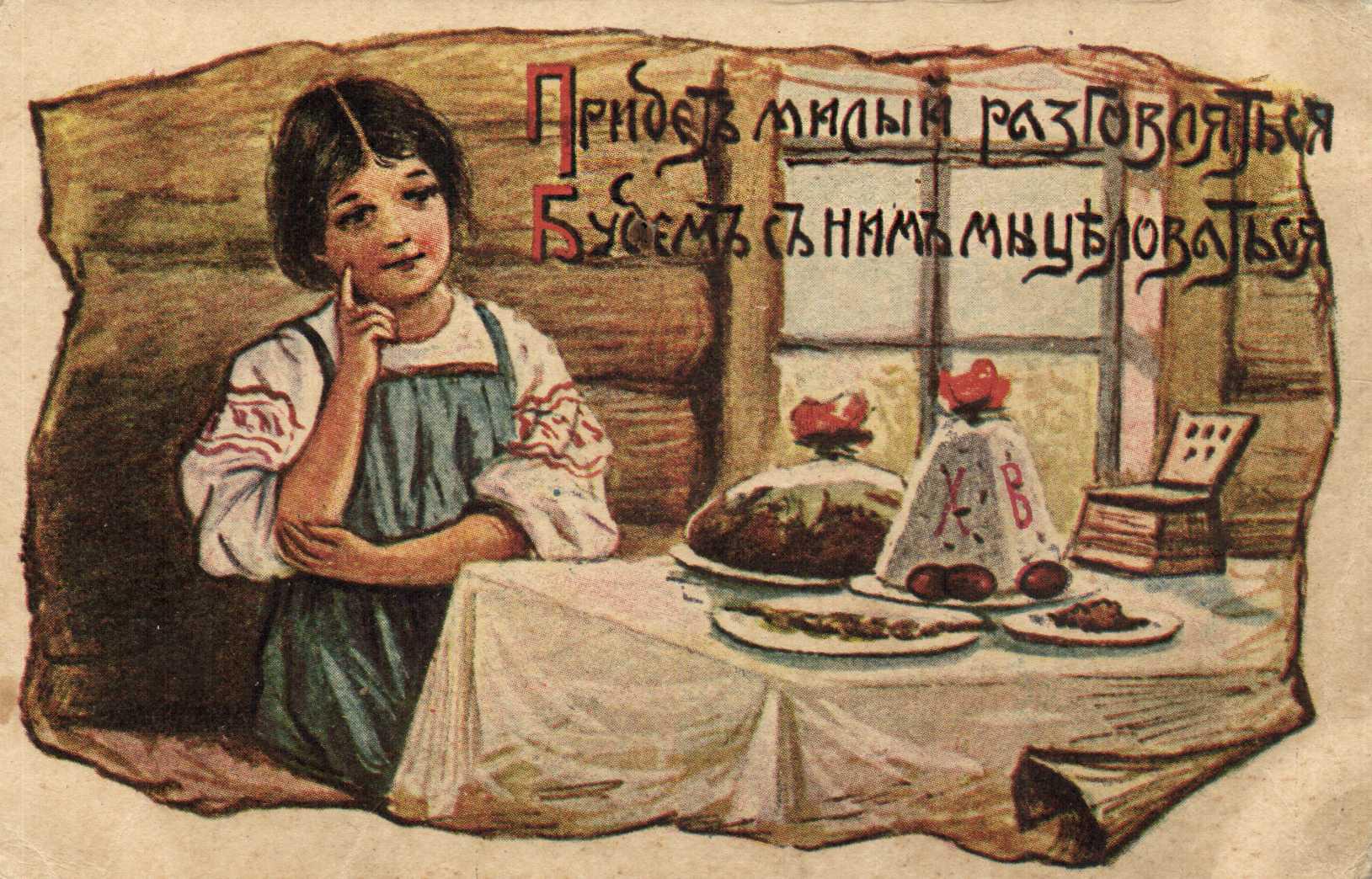 Дореволюционные открытки на Пасху