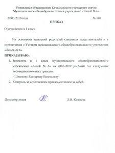 Приказ о зачислении в 1 класс на 2018-2019 уч.год