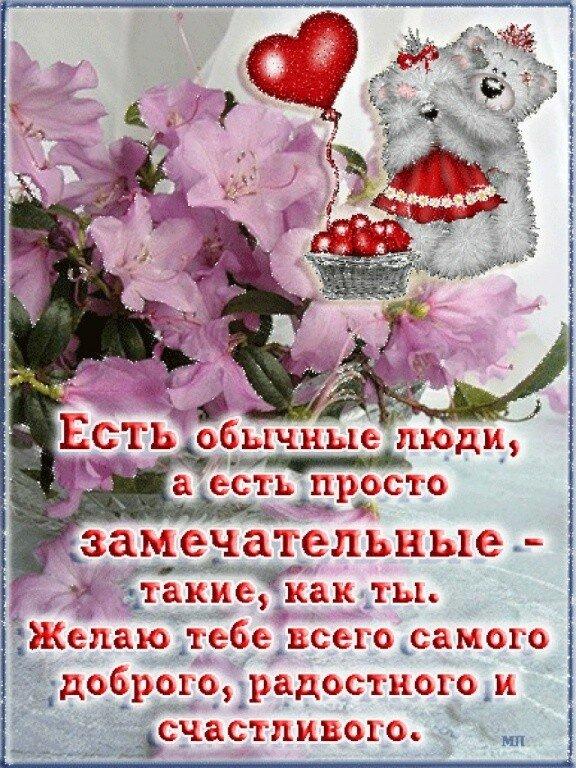 как открытки хорошему человеку с красивой душой всю