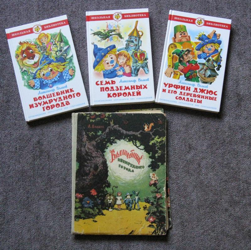 книжки Волкова 1959